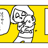 yuri,ちーちゃん,育児,漫画,twitter,人気,既視感