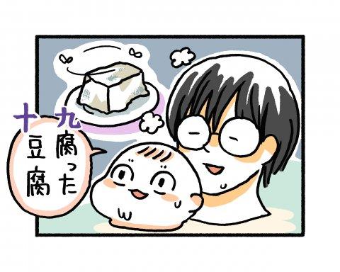 かえさん フシギ発見 育児 漫画 数え歌