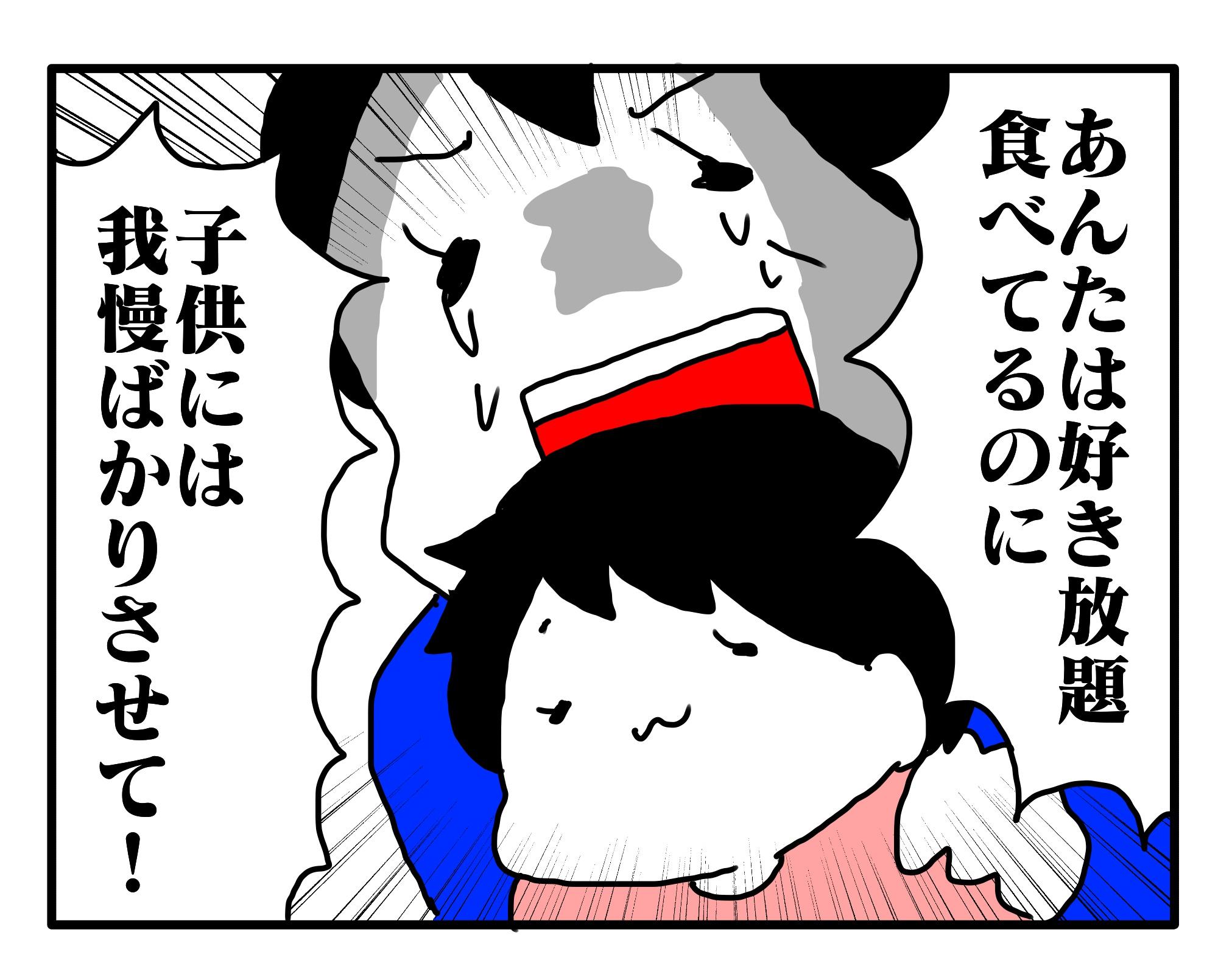 今日もポニョ子びより#14「初孫愛vs健康」