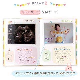 要出典 エコー写真 アルバム こうへむ マタニティアルバム