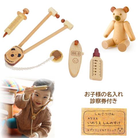 要出典 2歳 おもちゃ スプソリ 木製くまさんとお医者さんごっこセット ミニ診察券付き