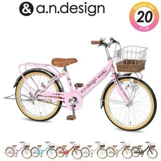 要出典 6歳 女の子 プレゼント a.n.design works 自転車 女の子 20インチ