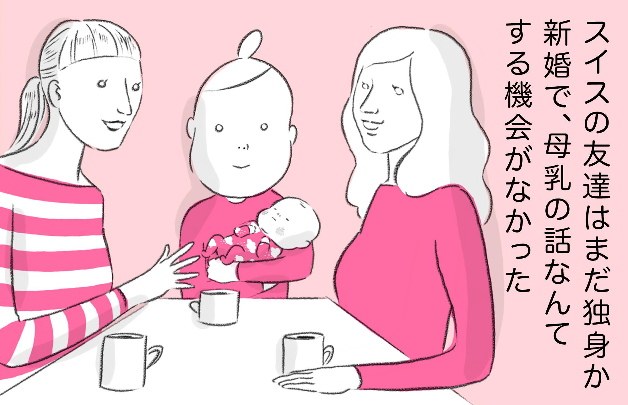 スイス・アルプスの麓でのほほん育児《1》出産。日本が恋しい…