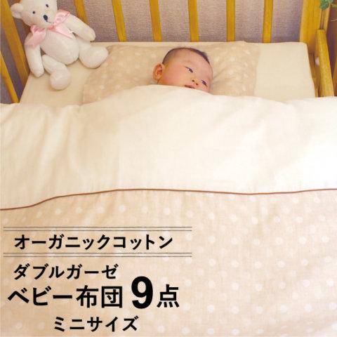要出典  ベビー布団 日本製 ベビー布団セット ミニ9点 オーガニックコットン ダブルガーゼ