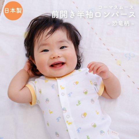 要出典 赤ちゃん用肌着 ファーストコットン使用 前開きロンパース