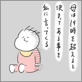 とまちゃん 連載16