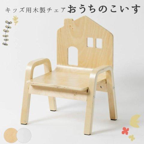 要出典 子供椅子 キッズ用木製チェア おうちのいす