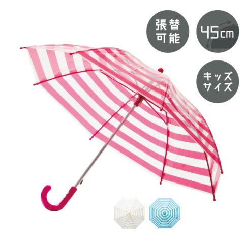 要出典 子供用傘 Evereon 45cm子供傘 ボーダー