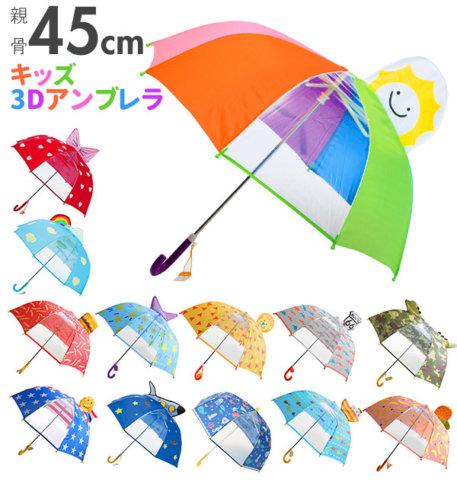 要出典 子供用傘 キーストーン 子供用傘 ビューアンブレラ