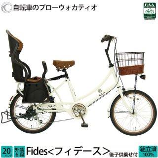 子供乗せ自転車 フィデース 子供乗せ自転車 20インチ チャイルドシート付き
