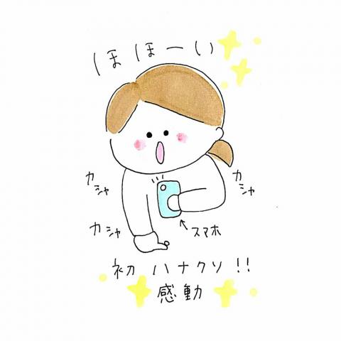 育児漫画 げんきっこつららちゃん ふゆだこん子 4話