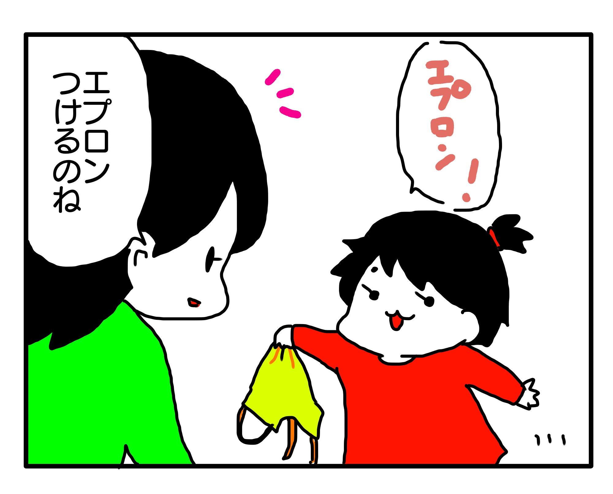 今日もポニョ子びより#16「完コピ」