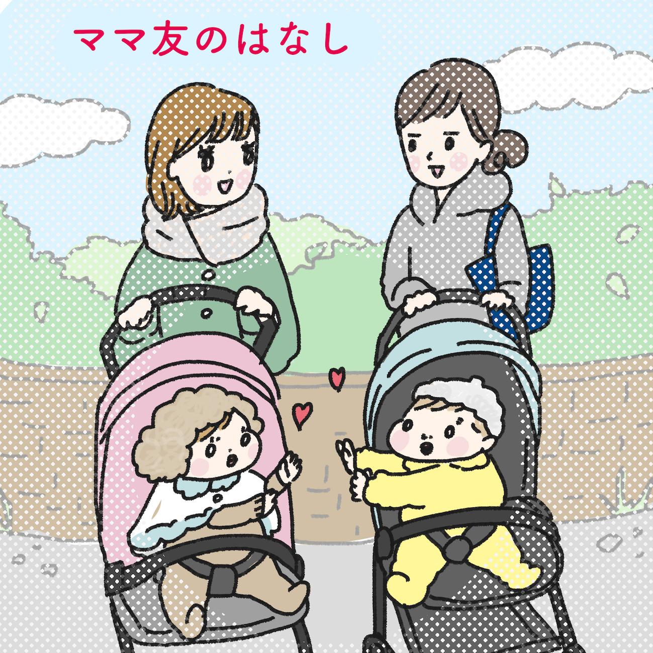 【1日1歩!よちよちよいたん】第13話 ママ友のはなし