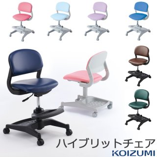 要出典 子供用の学習椅子 コイズミ ハイブリッドチェア