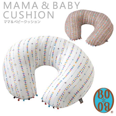 要出典 授乳クッション ボボ BOBO コーラム ママ&ベビークッション