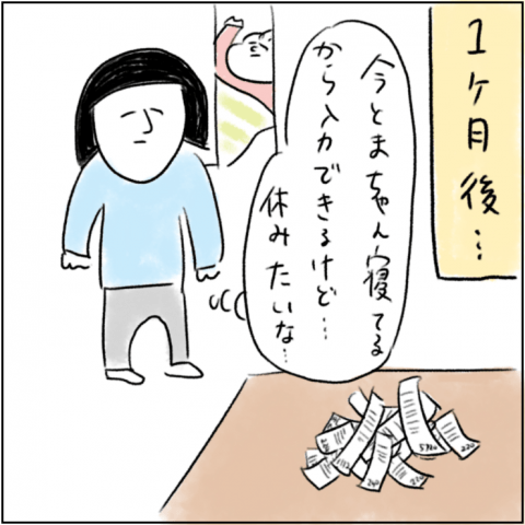 とまちゃん 連載18