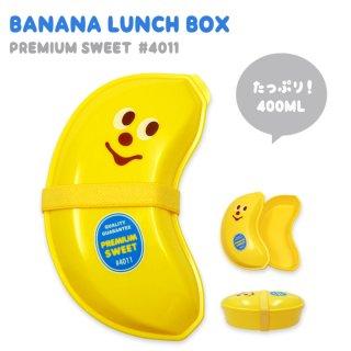 要出典 子供用お弁当箱 グラディー バナナランチボックス要出典 子供用お弁当箱 グラディー バナナランチボックス