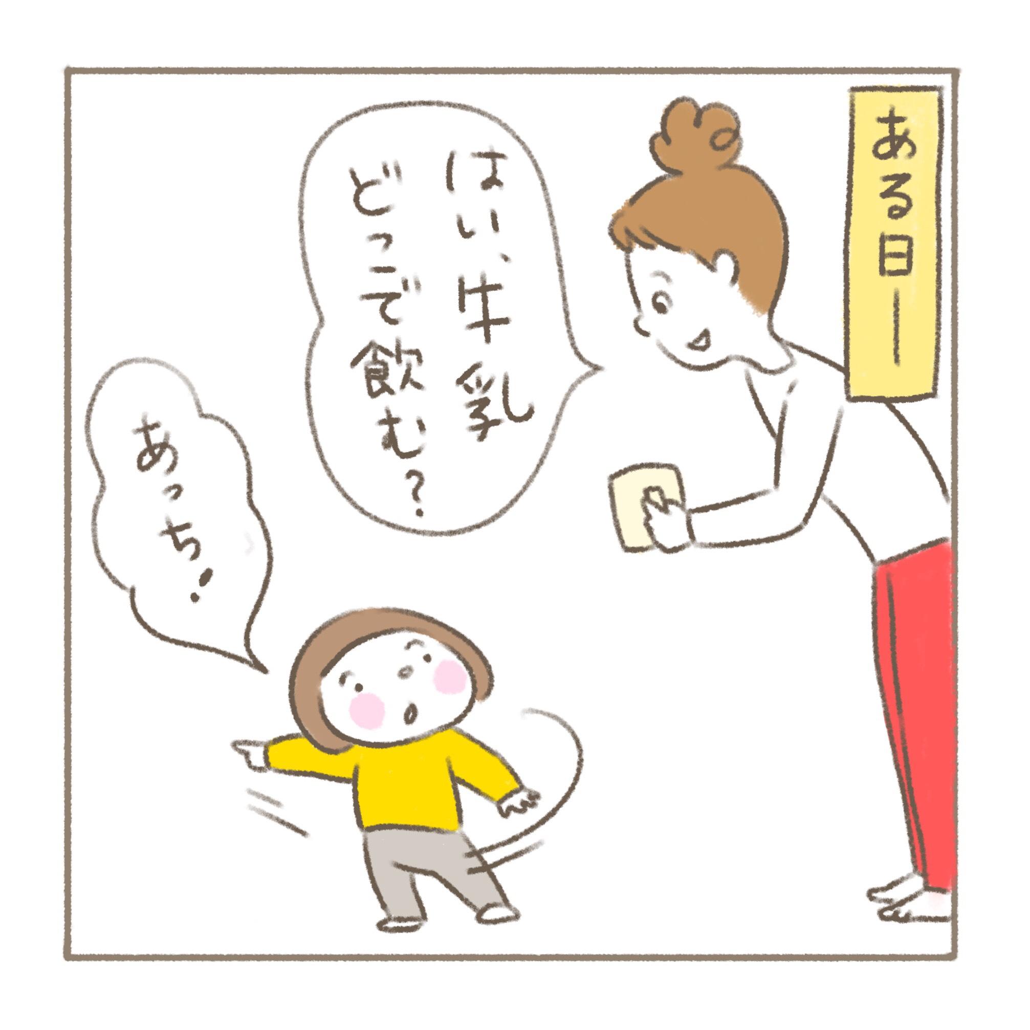 べったりみくちゃん#7「ここで飲む!」