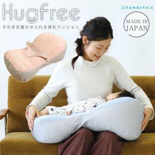 授乳クッション おすすめ 人気 サンデシカ ハグフリー Cカーブ授乳クッション