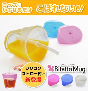 ストローマグ Bitatto Mug ビタットマグ ストローマグ