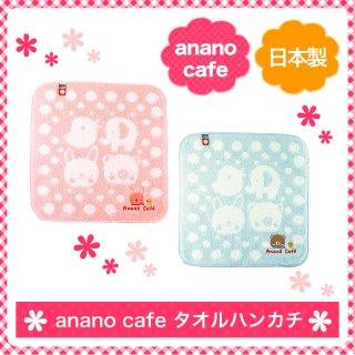 要出典 子供用ハンカチ anano cafe  タオルハンカチ 子供用