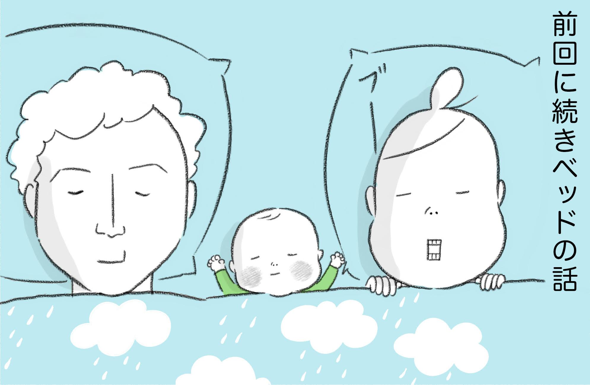 スイス・アルプスの麓でのほほん育児《5》別室で寝る夫婦って?