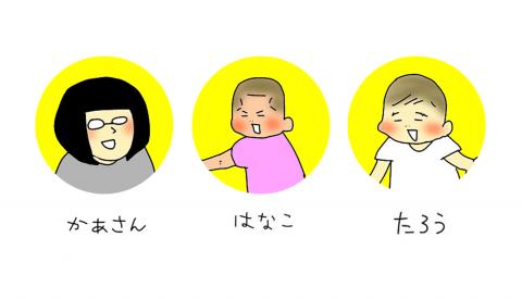 育児漫画 taec0 インスタ 人気 イタズラはなこがまた何か? 登場人物