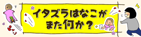 育児漫画 taec0 インスタ 人気 イタズラはなこがまた何か? 連載タイトル
