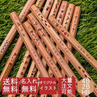 要出典 小学校の入学祝い おすすめ 名入れ無料 ウッディねーむ2B・HB鉛筆