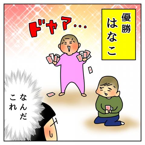 育児漫画 taec0 インスタ 人気 イタズラはなこがまた何か? 神経衰弱