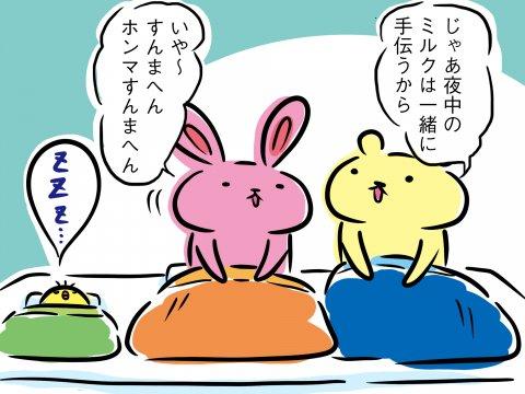 しぃのゆるぐだママ生活 第11話