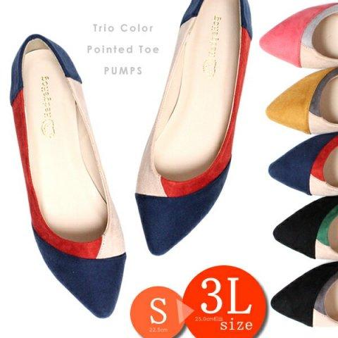 要出典 妊婦 靴 フラットシューズ トリオカラー ポインテッド フラットパンプス