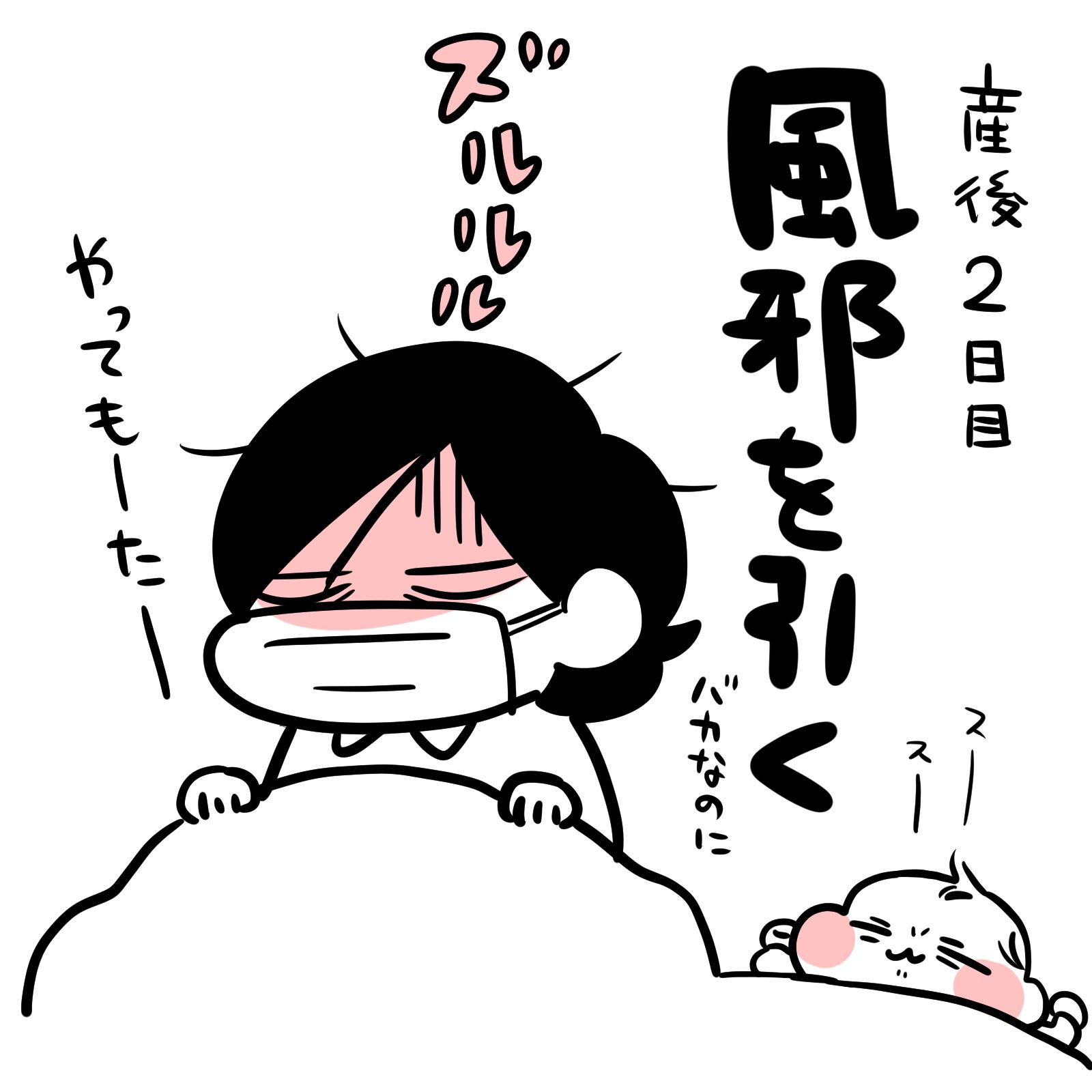 ムチムチ!プニプニ!ちびたろ!#1「新生児は強い」