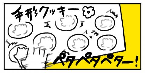 yuri,ちーちゃん,育児,漫画,インスタ,人気,バレンタインデー