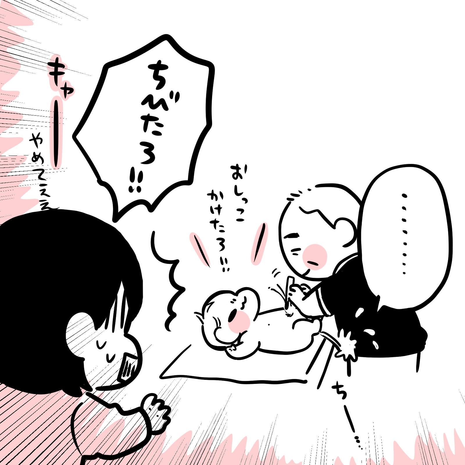 ムチムチ!プニプニ!ちびたろ!#3「肉芽って???(後編)」