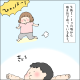 はしゆ 連載1