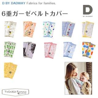 要出典 よだれカバー D BY DADWAY 6重ガーゼベルトカバー
