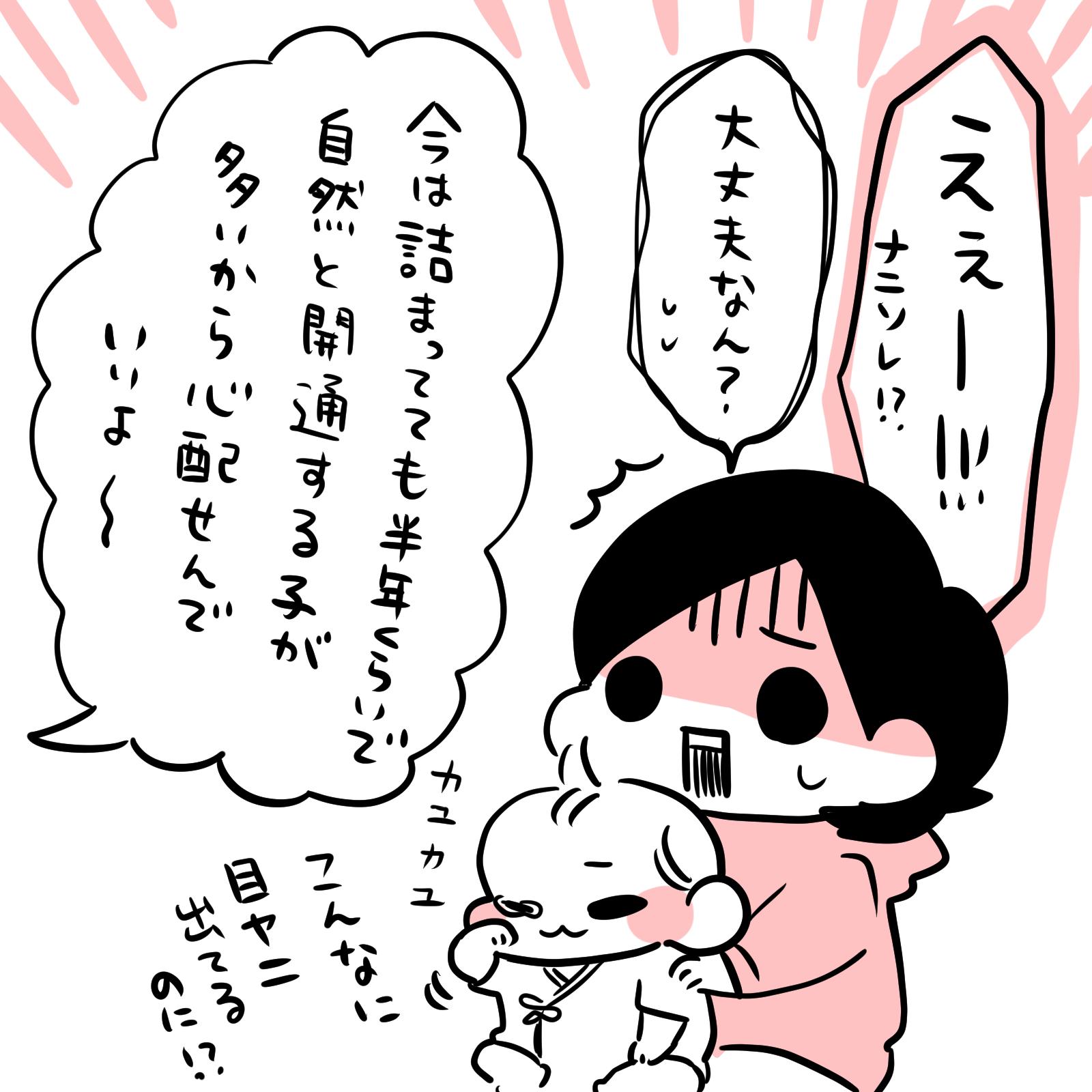 ムチムチ!プニプニ!ちびたろ!#4「生後3日で目ヤニ!?(前編)」