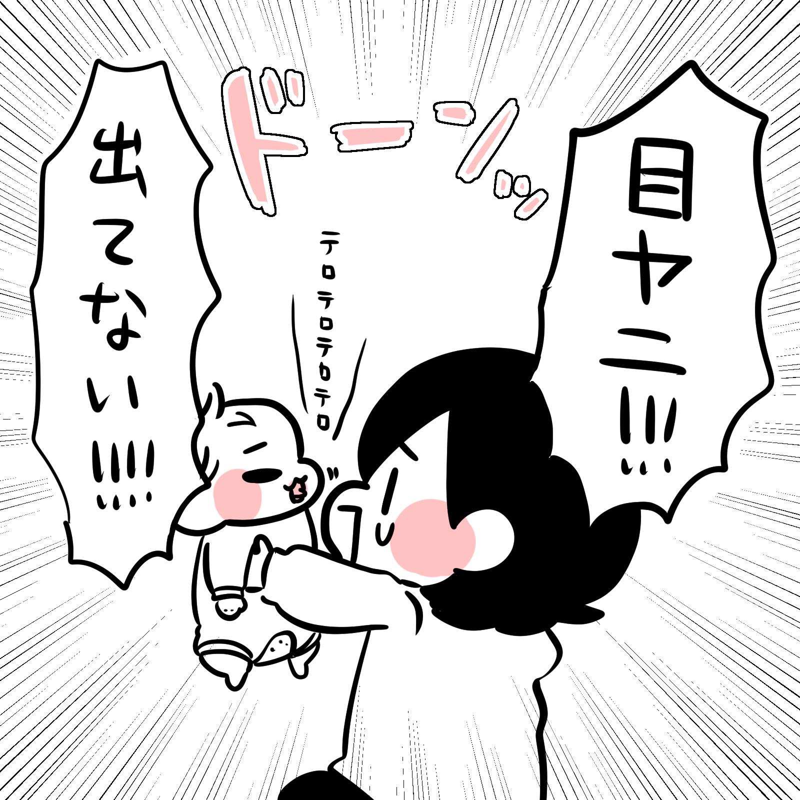 ムチムチ!プニプニ!ちびたろ!#5「生後3日で目ヤニ!?(後編)」