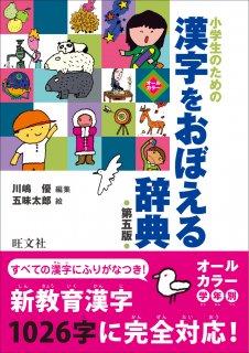 漢字辞典 旺文社 小学生のための漢字をおぼえる辞典 第五版