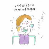 育児漫画 げんきっこつららちゃん ふゆだこん子 6話