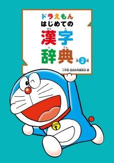 要出典 漢字 辞典 小学生 小学館 ドラえもん はじめての漢字辞典 第2版