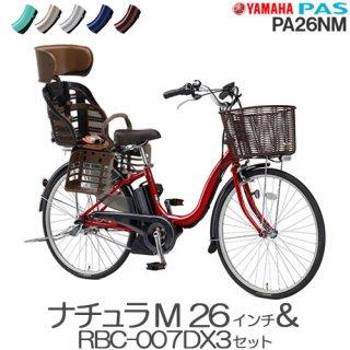 子乗せ電動自転車 ヤマハ パス ナチュラM 後ろ子供シートセット