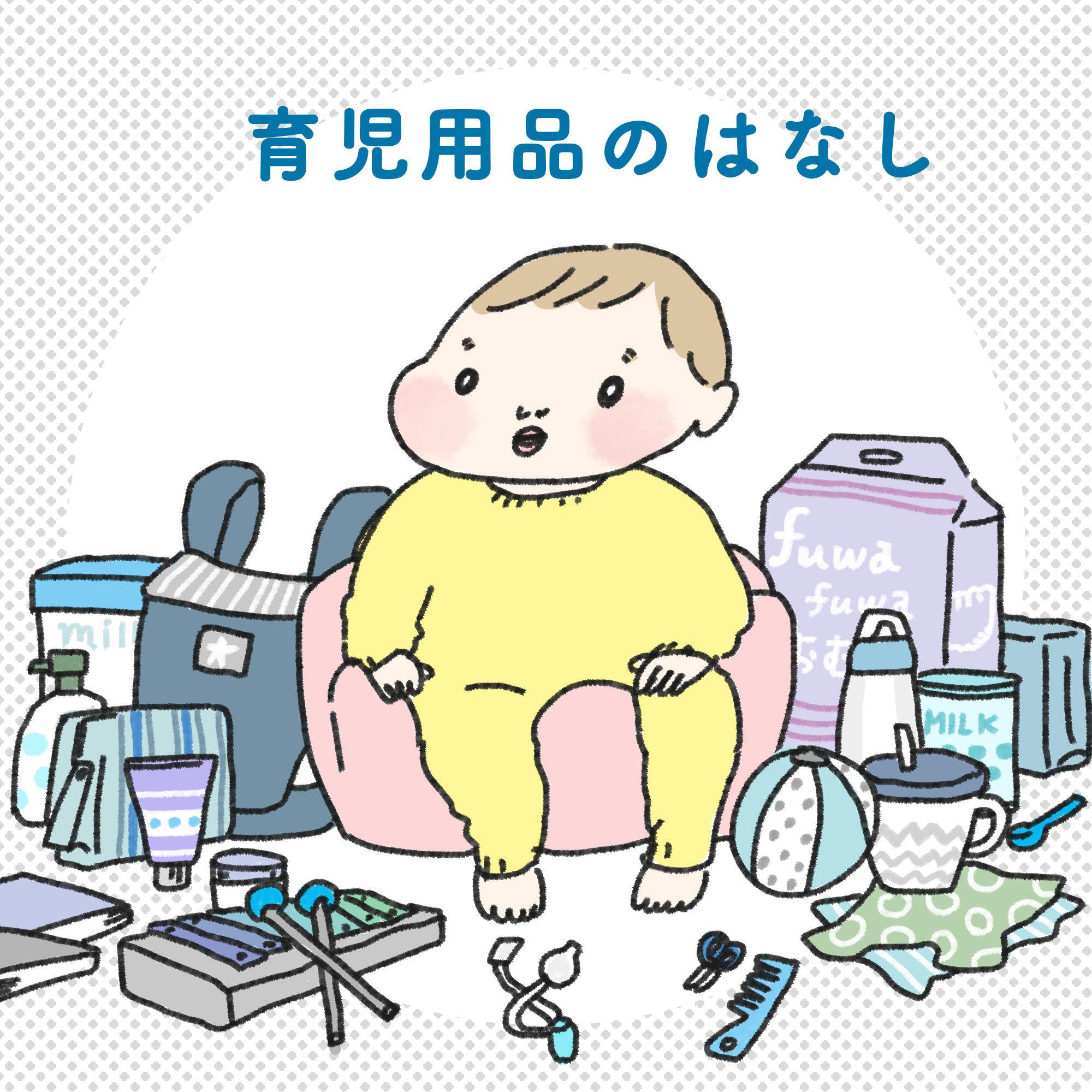 【1日1歩!よちよちよいたん】第15話 育児用品のはなし