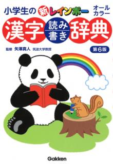 要出典 漢字 辞典 小学生 学研 小学生の新レインボー漢字読み書き辞典 第6版