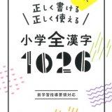 要出典 漢字辞典 正しく書ける 正しく使える 小学漢字1026
