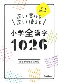 要出典 漢字辞典 学研プラス 正しく書ける 正しく使える 小学漢字1026