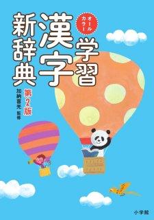 要出典 漢字 辞典 小学館 小学生 オールカラー 学習漢字新辞典 第2版