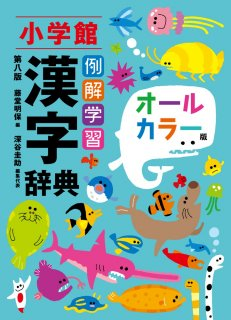 要出典 漢字 辞典 小学館 小学生 解学習漢字辞典 第八版 オールカラー版