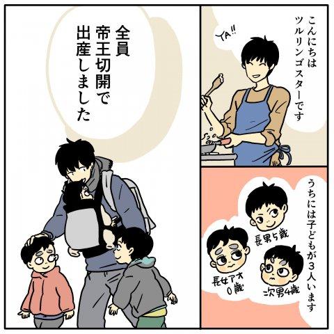 ツルリンゴスター出産体験記 1話